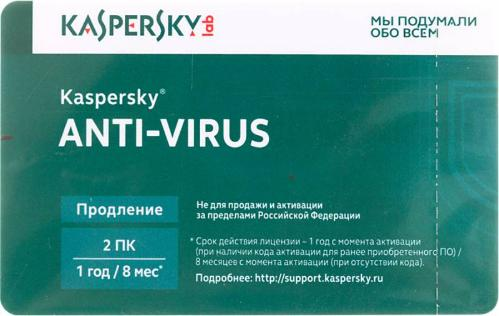 Карточка на продление ПО Kaspersky Anti-Virus 2Dt Renewal Russian Edition