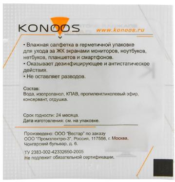 Средство для чистки Konoos KTS-20 Wipes For LCD 20pcs [KTS-20]